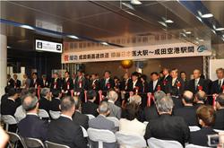 成田新高速鉄道 竣功式典